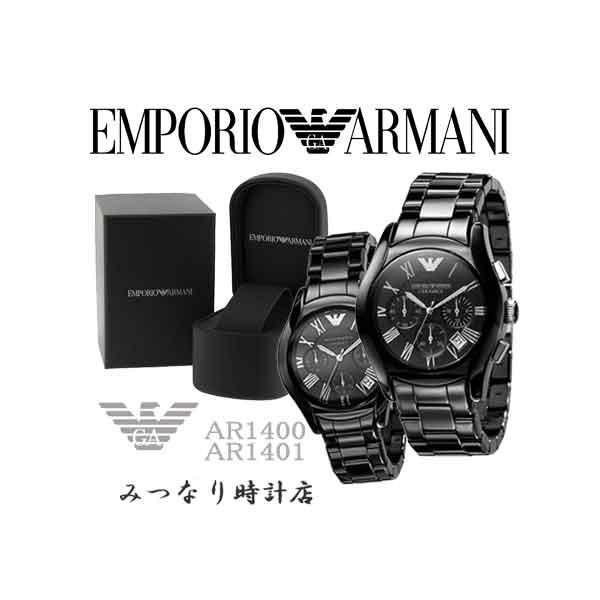 59ad2f1196 エンポリオアルマーニ 腕時計 メンズ クロノグラフ ブラックダイアル AR1400 AR1401 腕時計 EMPORIO ARMANI ブラックステンレス  ベルト ...