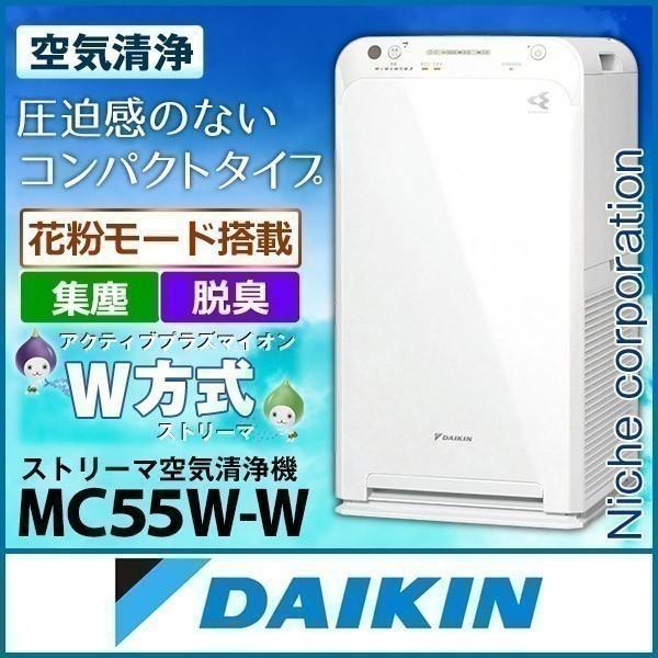 DAIKIN(ダイキン)『空気清浄機(MC55W-W)』
