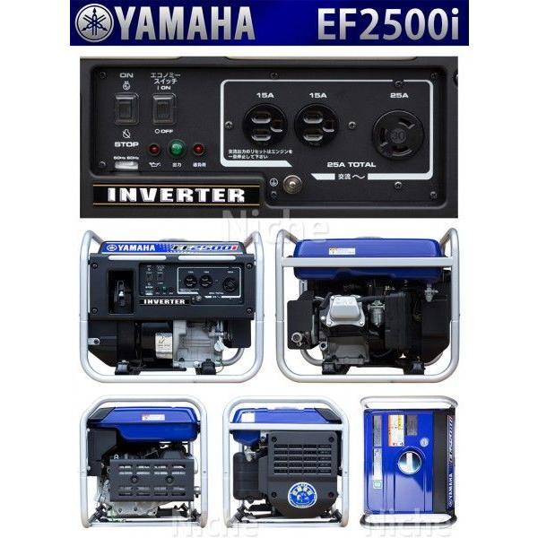 5のつく日キャンペーン 入荷しました! 発電機 ヤマハ EF2500i インバーター発電機 / 試運転済、送料無料の発電機 防災|mitsuyoshi|02