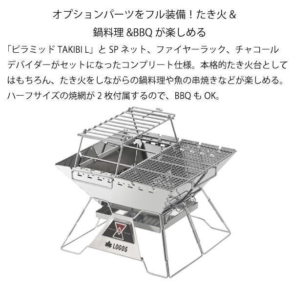 ロゴス LOGOS The ピラミッドTAKIBI L コンプリート 81064166 キャンプ用品 焚火台 mitsuyoshi 03
