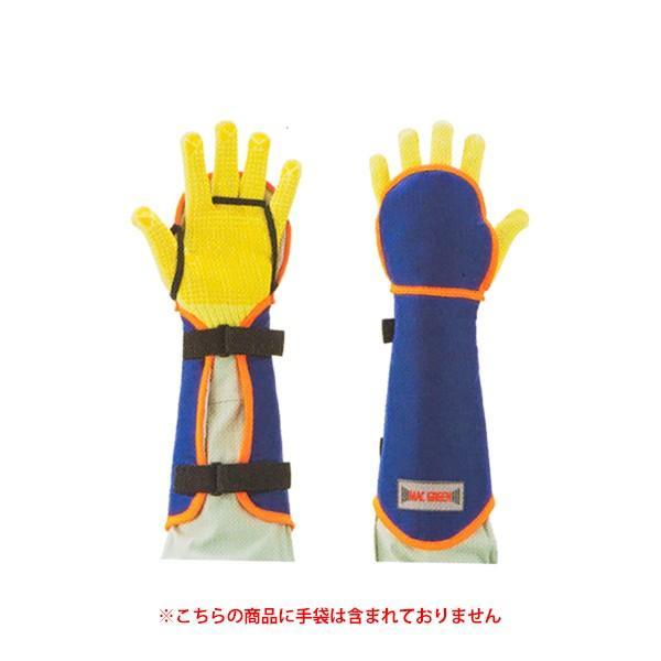 MAX マックス 森の作業用防護衣 ハイカバー 腕カバー MT580DX チェーンソー ( チェンソー )用アクセサリー|mitsuyoshi