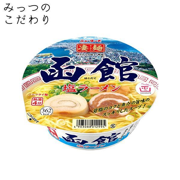凄麺函館塩ラーメン