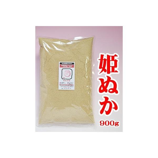 食べる米ぬか 900g 米 国産 粉 ぬか 食べれる 食べられる 粉末 糠 米ぬか 米糠 こめぬか ヌカ