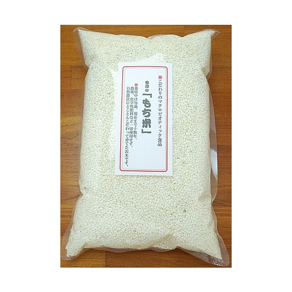 国産 もち米 3kg 米 餅 もち 餅米 赤飯 おこわ 宅配便配送
