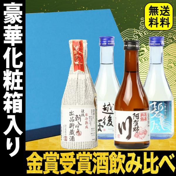 父の日 ギフト 日本酒 飲み比べ 飲みきりサイズ4本 詰め合わせ セット 化粧箱入り ミニ 辛口 冷蔵庫 家飲み 応援 お取り寄せグルメ