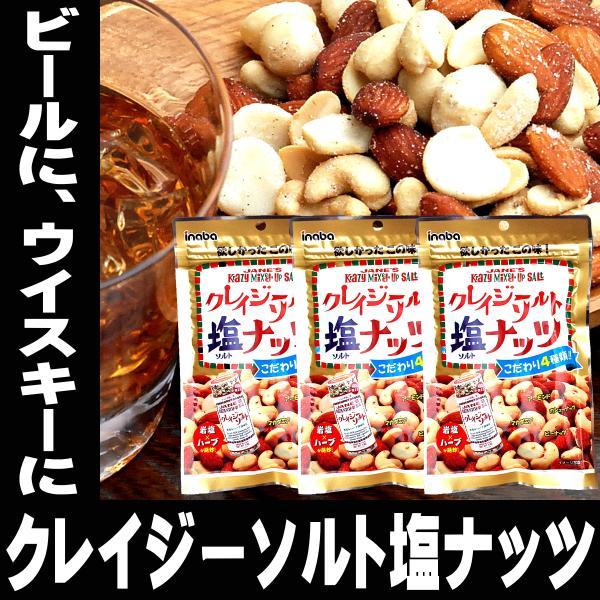 酒 つまみ クレイジーソルト 塩ナッツ 72g ×3袋 食品 テレビでも紹介された 小分け 小袋 入り メール便