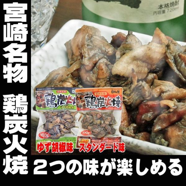 焼き鳥 宮崎 炭火焼きセット プレーン味 ゆず胡椒味 2種セット やきとり 焼鳥 鶏 地鶏 1000円(税別) ポッキリ  おつまみ 送料無料
