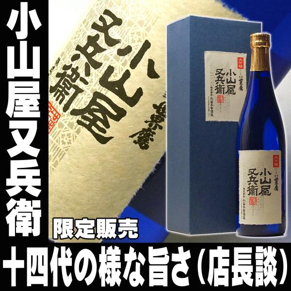 母の日父の日日本酒世界鷹小山屋又兵衛大吟醸720ml純正化粧箱入り