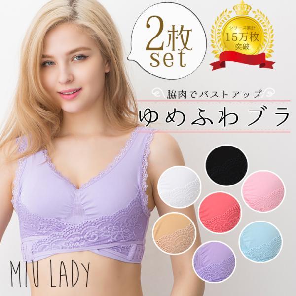 ナイトブラ ゆめふわブラ 送料無料 ブラジャー 育乳 ノンワイヤー 2枚セット 女性 下着 レディース|miucorp