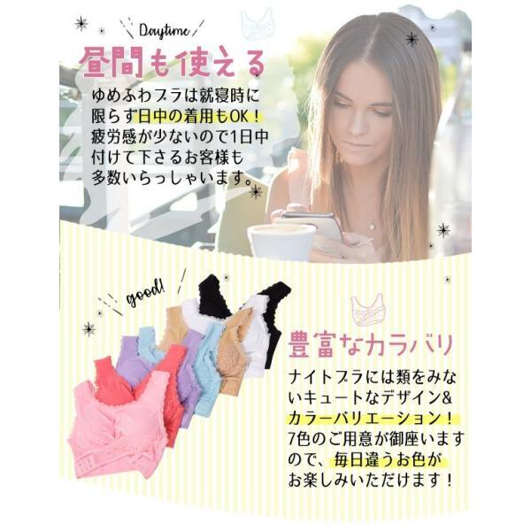 ナイトブラ ゆめふわブラ 送料無料 ブラジャー 育乳 ノンワイヤー 2枚セット 女性 下着 レディース|miucorp|12