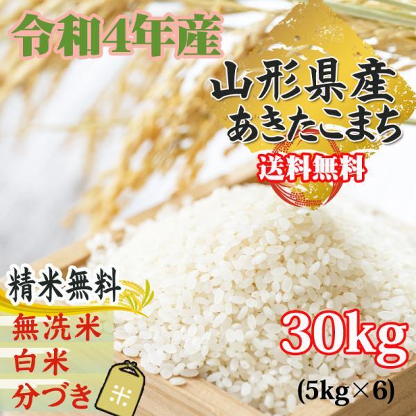 新米 米 お米 5kg×6 あきたこまち 玄米30kg 令和3年産 山形産 白米・無洗米・分づきにお好み精米 送料無料 当日精米