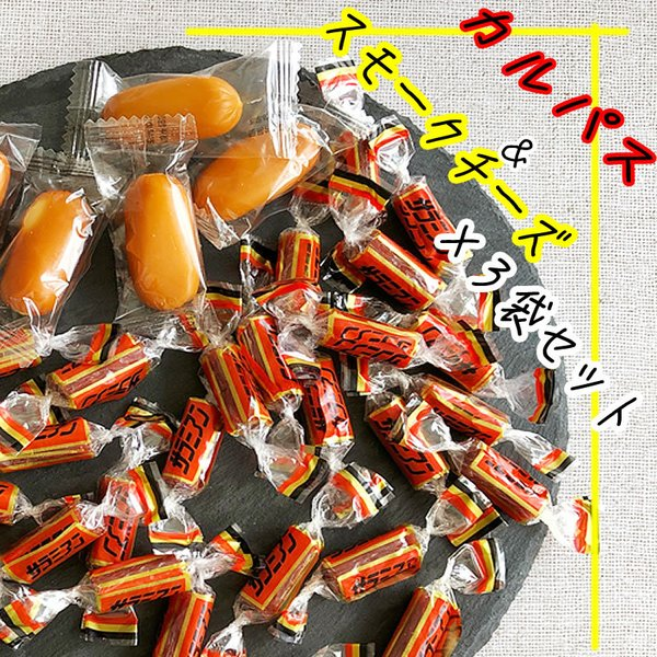 新商品 おつまみ カルパス スモークチーズ アソートパック ポイント消化 山形 メール便 100g×3袋  [カルパス&スモークチーズ3袋]