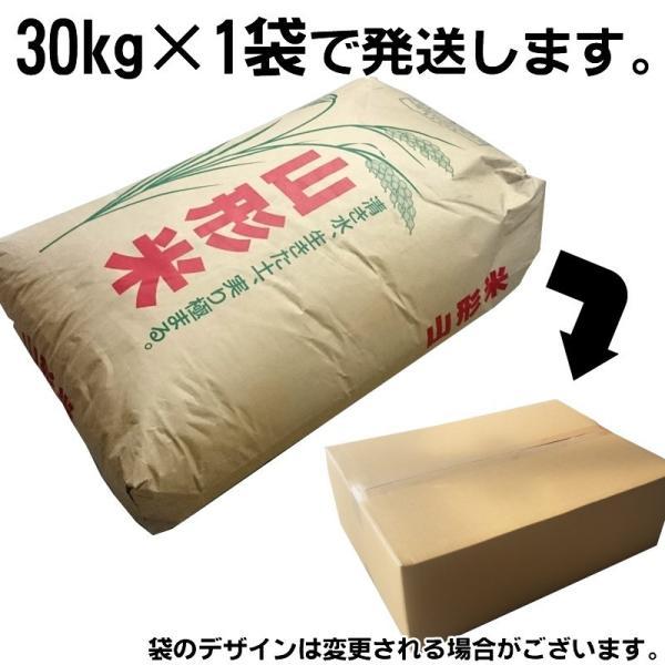 新米 米 お米 どまんなか  玄米30kg 令和元年産 山形産  白米・無洗米・分づきにお好み精米  送料無料 当日精米 あすつく|miuranouen|05
