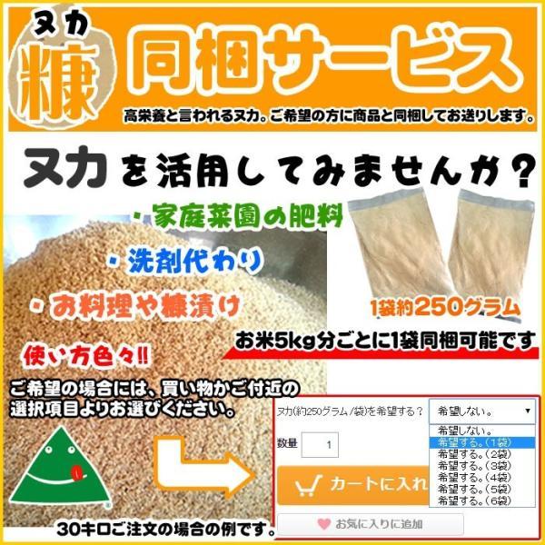 新米 米 お米 どまんなか  玄米30kg 令和元年産 山形産  白米・無洗米・分づきにお好み精米  送料無料 当日精米 あすつく|miuranouen|10