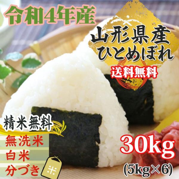 米 お米 5kg×6 ひとめぼれ 玄米30kg 令和2年産 山形産 白米・無洗米・分づきにお好み精米 送料無料 当日精米