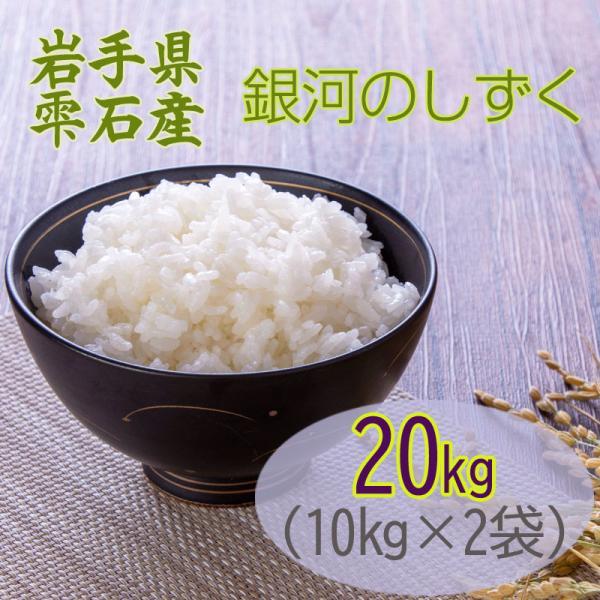米 お米 10kg×2 銀河のしずく 玄米10kg 令和2年産 岩手県 雫石産 白米・無洗米・分づきにお好み精米 送料無料 当日精米