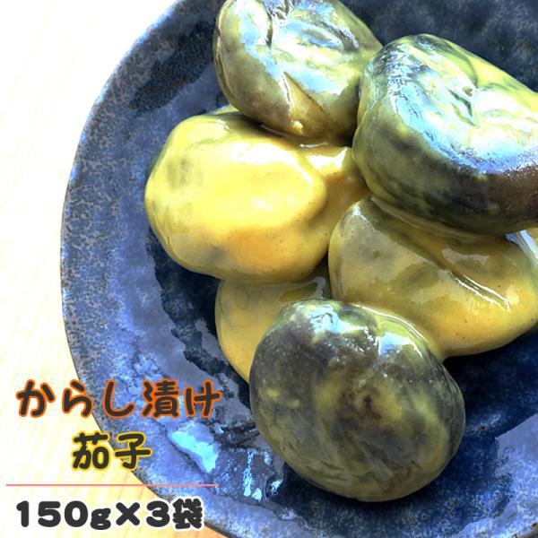 からし茄子 200グラム×3 山形名産 丸茄子 からし漬け なす 辛い 漬物 送料無料 メール便 [からし茄子 3袋]