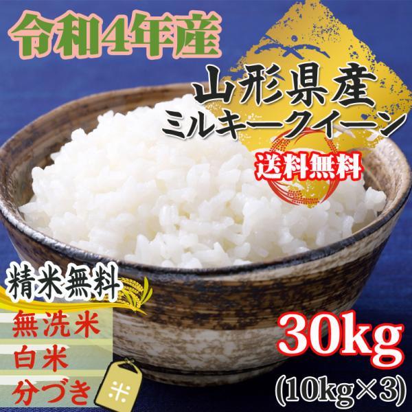 あすつく 在庫処分 米 お米 10kg×3 ミルキークイーン 玄米30kg 令和2年産 山形産 白米・無洗米・分づきにお好み精米 送料無料 当日精米