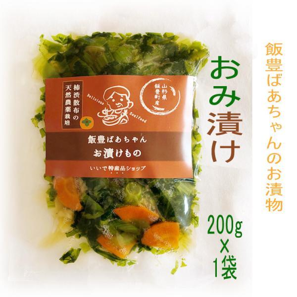 山形の伝統漬物 柿渋散布 農薬不使用 いいでばあちゃんのお漬けもの [おみ漬け 200g] クール便 送料別