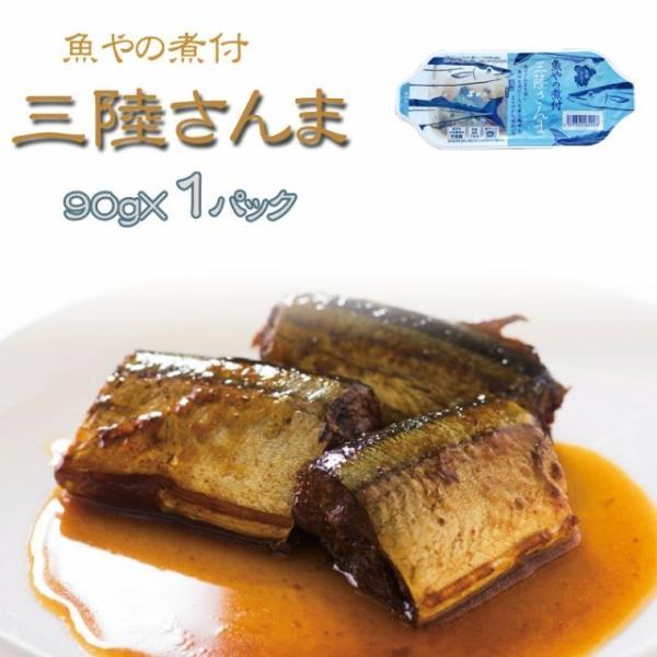 宮城県産 魚やの煮付 [三陸さんま 90g(90g×1袋) 鮮冷] 保存料・化学調味料不使用 時短商品 送料無料 メール便