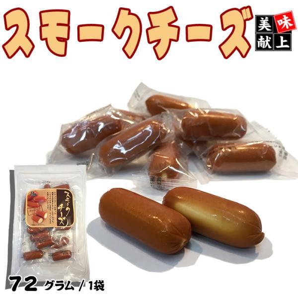 チーズ スモーク おつまみ 送料無料 メール便 セール   [スモークチーズ100g]
