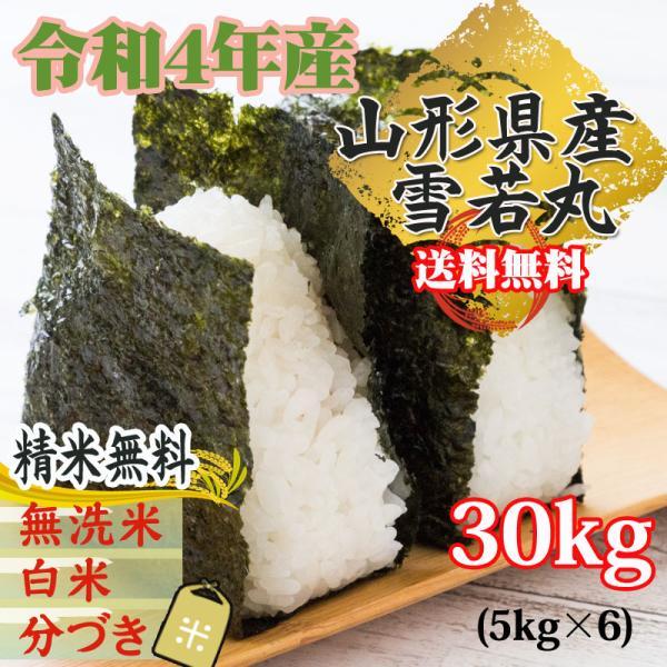 新米予約 米 お米 雪若丸 玄米30kg 5kg×6 ゆきわかまる 令和3年産 山形産 白米・無洗米・分づきにお好み精米 送料無料 当日精米