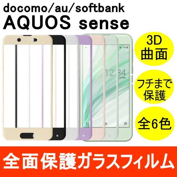 AQUOS sense SH-01K / SHV40 強化ガラスフィルム 3D 曲面 全面保護 フルカバー 9H シャープ