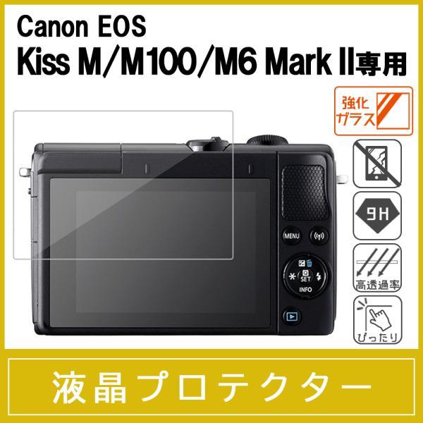Canon EOS Kiss M / Kiss M2 / M100 / M6 Mark II 強化ガラス保護フィルム 液晶プロテクター 硬度9H 0.26mm厚ガラス ラウンドエッジ キャノン
