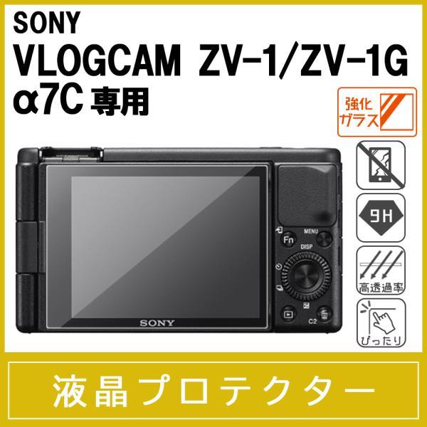SONY VLOGCAM ZV-1 / α7C 強化ガラス保護フィルム 液晶プロテクター 硬度9H 0.26mm厚ガラス ラウンドエッジ ソニー A7C