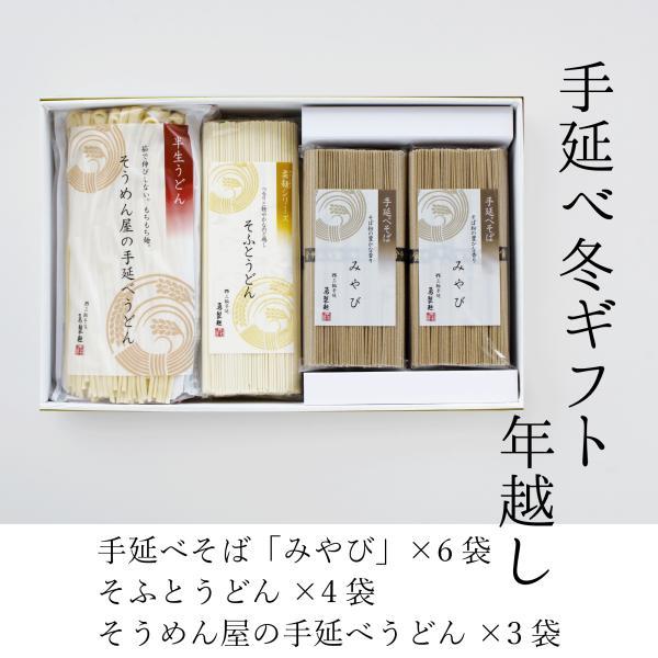 小西の手延べ冬ギフト 年越し 蕎麦 うどん|miwasoumen