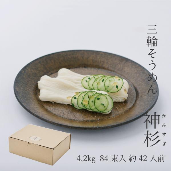 そうめん 三輪そうめん 勇製麺「神杉」古物4.2kgお得用 miwasoumen
