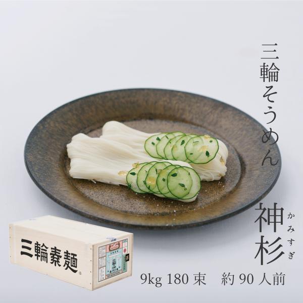そうめん 三輪そうめん 勇製麺「神杉」古物9kg半箱入 miwasoumen