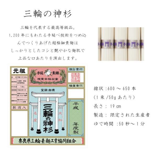 そうめん 三輪そうめん 勇製麺「神杉」古物9kg半箱入 miwasoumen 03