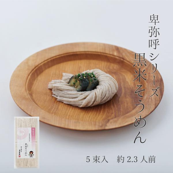 卑弥呼シリーズ 黒米そうめん 黒米 素麺|miwasoumen