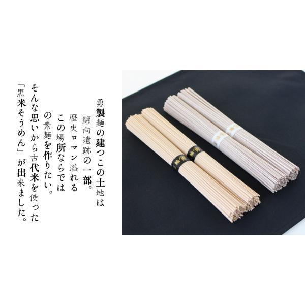 卑弥呼シリーズ 黒米そうめん 黒米 素麺|miwasoumen|03