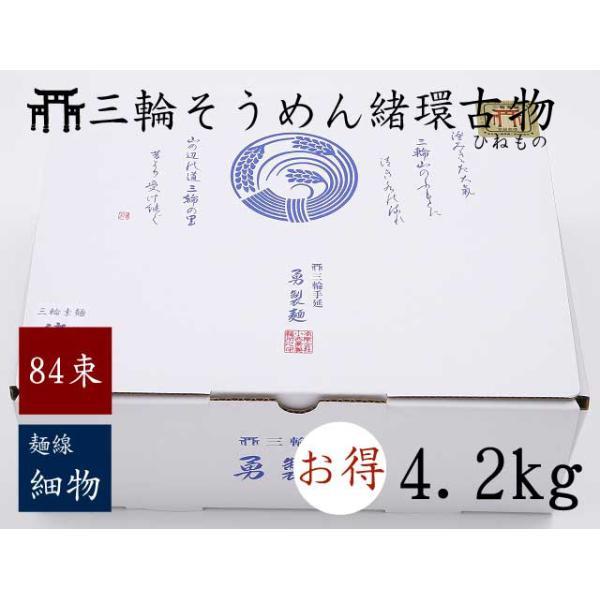 三輪そうめん 勇製麺「緒環」古物4.2kgお得用 細麺 ひねもの 御中元