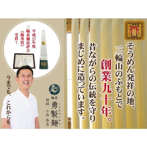 そうめん 三輪そうめん 勇製麺「緒環」600g入|miwasoumen|04