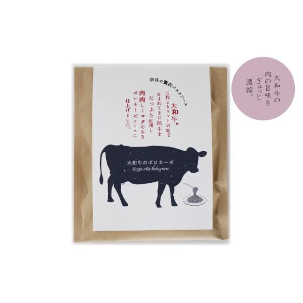 パスタソース 大和牛のボロネーゼ    ミートソース ラグーソース|miwasoumen|03