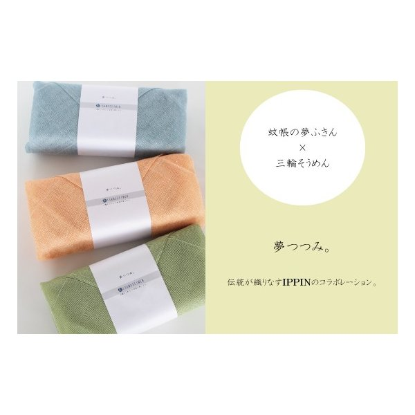 蚊帳の夢ふきん×三輪そうめん 夢つつみ。 (みずいろ) |miwasoumen