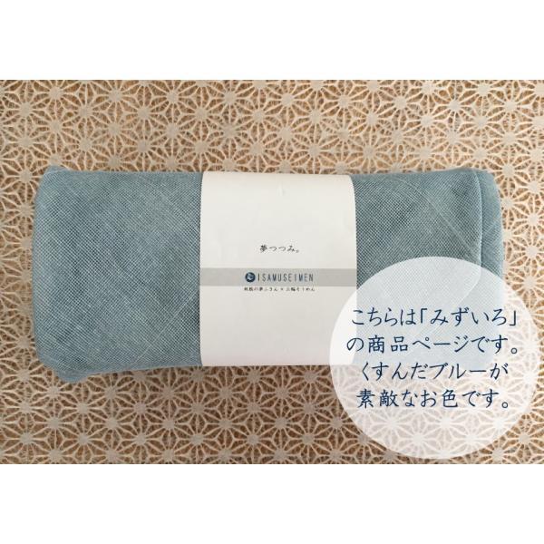 蚊帳の夢ふきん×三輪そうめん 夢つつみ。 (みずいろ) |miwasoumen|04