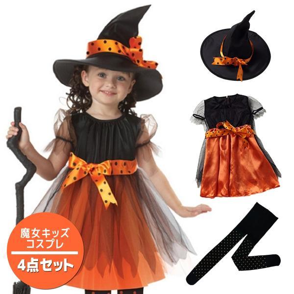98a868ddfcf55 ハロウィン コスプレ 魔女 子供 女の子 ドレス タイツ付き 衣装 仮装 キッズ miwoli- ...