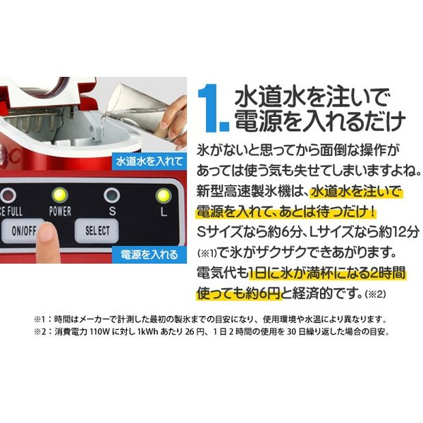 高速 製氷機 家庭用 自動製氷 氷 氷ドンドン 405 最短6分 メーカー直販 mix-max 05