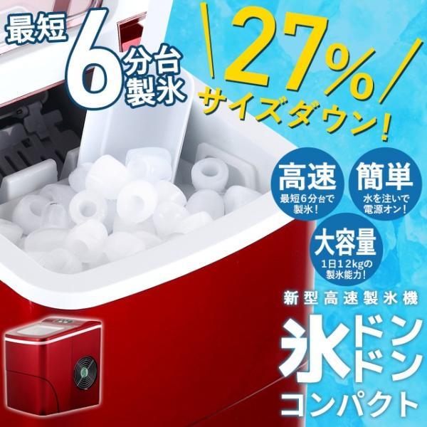 405 新型高速自動製氷機 氷ドンドン コンパクト レッド 405-imcn02 家庭用 小型 除菌 洗浄剤 氷キレイ おまけ付き|mix-max