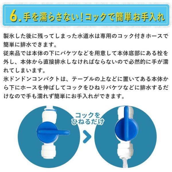 405 新型高速自動製氷機 氷ドンドン コンパクト レッド 405-imcn02 家庭用 小型 除菌 洗浄剤 氷キレイ おまけ付き|mix-max|11