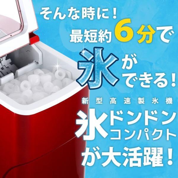 405 新型高速自動製氷機 氷ドンドン コンパクト レッド 405-imcn02 家庭用 小型 除菌 洗浄剤 氷キレイ おまけ付き|mix-max|03