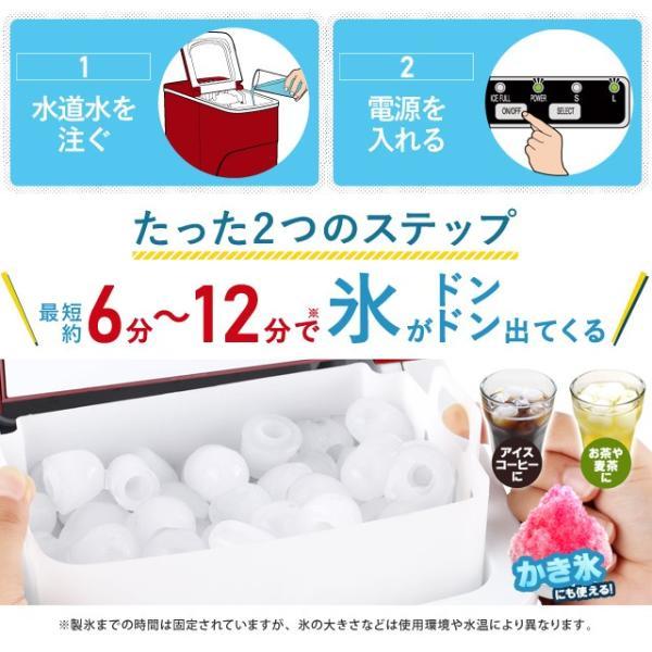 405 新型高速自動製氷機 氷ドンドン コンパクト レッド 405-imcn02 家庭用 小型 除菌 洗浄剤 氷キレイ おまけ付き|mix-max|04