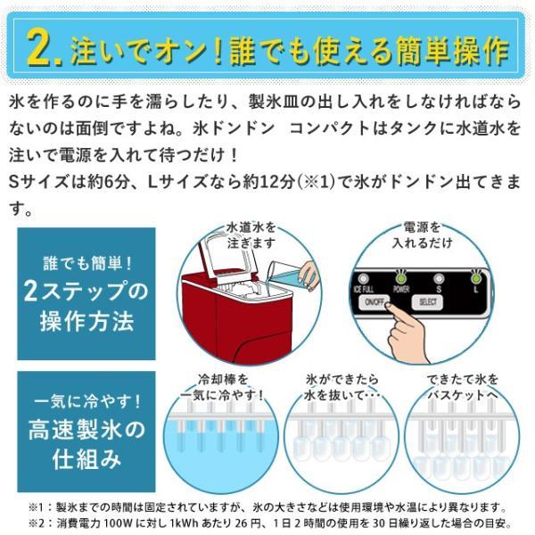 405 新型高速自動製氷機 氷ドンドン コンパクト レッド 405-imcn02 家庭用 小型 除菌 洗浄剤 氷キレイ おまけ付き|mix-max|07