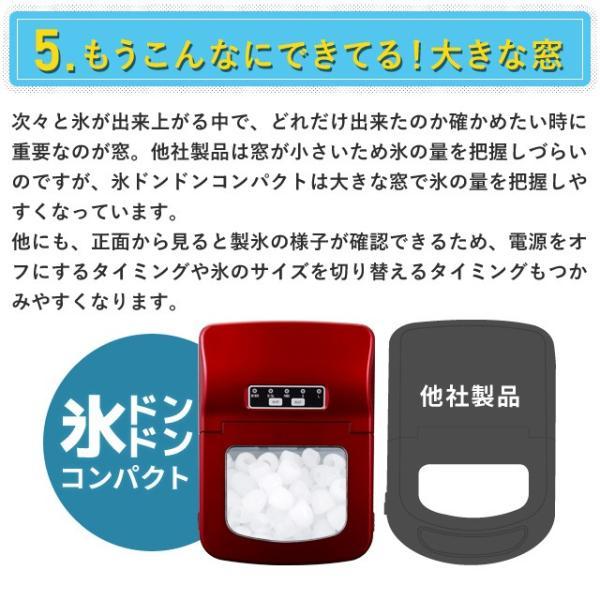 405 新型高速自動製氷機 氷ドンドン コンパクト レッド 405-imcn02 家庭用 小型 除菌 洗浄剤 氷キレイ おまけ付き|mix-max|10