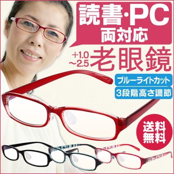 PCメガネ 老眼鏡 パソコン用メガネ 軽量 クリアレンズ +1.0〜+2.5 (T2)|mix-max