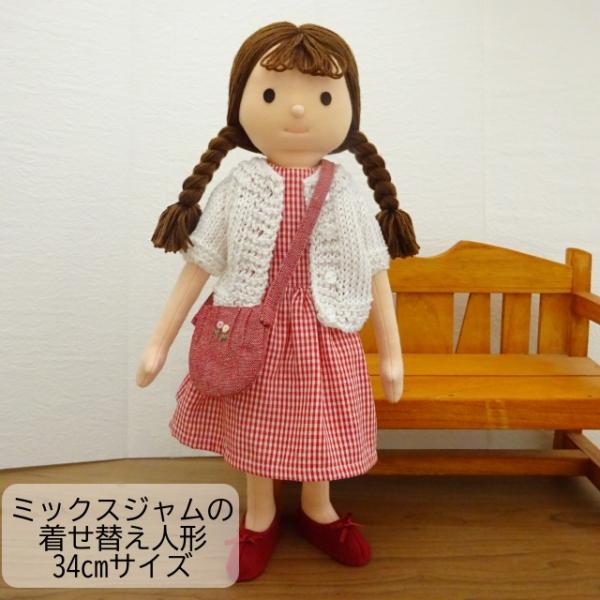 手作り 布製 着せかえ 人形 ギンガムワンピース- 半袖カーディガン 女の子 着せ替え セット 34cmサイズ|mixjam-store
